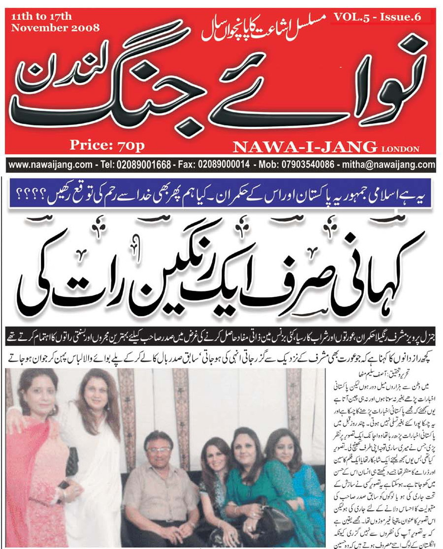 Web Portal Pakistan News Urdu